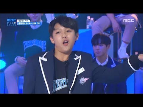 [HOT]  Dancing to amaze people ,MBC PICK X 언더나인틴 20181103