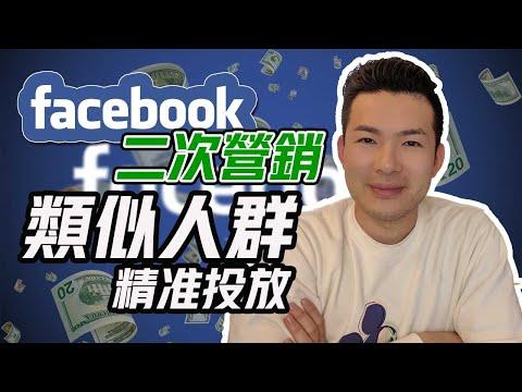 Facebook廣告教學   二次行銷和類似人群精準投放(字幕點CC)