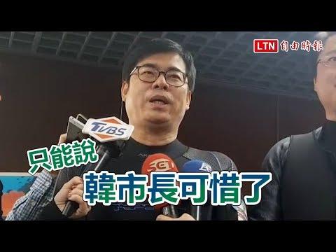 韓國瑜跳針答詢黃捷 陳其邁:韓市長可惜了