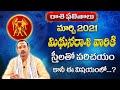 Mithuna Rasi Phalalu March - 2021 Astrology Explained    Astrologer Koteswara Sarma    TSW