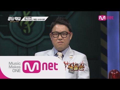 Mnet [音담패설] Ep.14 : 소름 돋을 정도로 따라하는 짝퉁 EXO!!