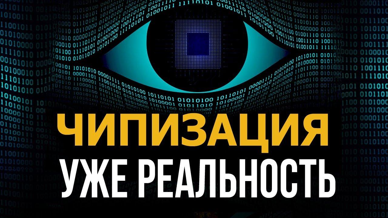 Цифровизация сделает мировую элиту абсолютно невидимой