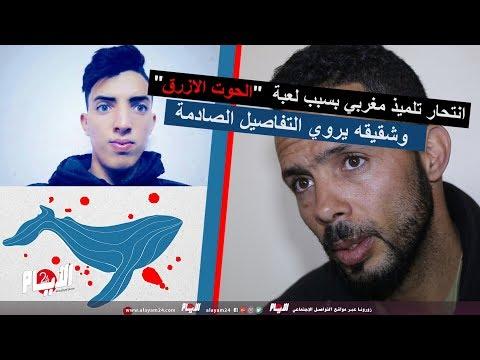 """انتحار تلميذ مغربي بسبب لعبة """"الحوت الأزرق""""..وشقيقه يروي تفاصيل """"صادمة""""!"""