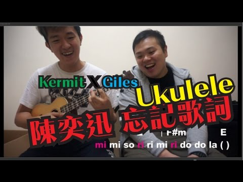 [Ukulele Cover] 陳奕迅 忘記歌詞
