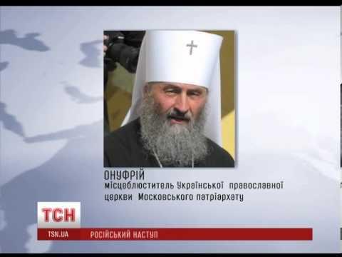 Митрополит Онуфрій попросив  патріарха Кирила зупинити введення російських військ