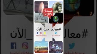 معالم_جدة_الان | مكتبة الملك فهد     -