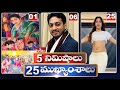 5 Minutes 25 Headlines | Morning News Highlights | 14-01-2021 | hmtv Telugu News