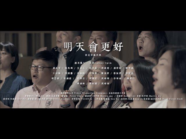 新北藍綠議員合唱《明天會更好》 替台灣一起加油