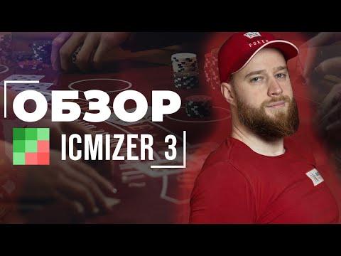ICIMIZER | Покерный софт | Обучение покеру
