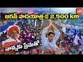 YS Jagan Padayatra Reached @2500 KMs on YSR 69th Jayanthi