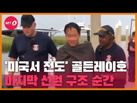 미국 해상서 전도된 '골든레이호', 한국인 선원 4명 구...