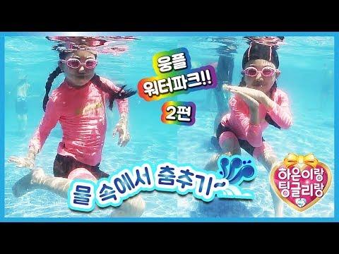 맞춰보아요~ 물 속에서 추는 춤은 어떤 춤 ☆ 웅진플레이도시 워터파크 2편 ☆ 팅글리와 나하은과 함께 하은이랑 팅글리랑