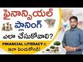 Financial Literacy in Telugu | Why Financial Literacy Matters More than Ever? | Kowshik Maridi