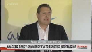 Δηλώσεις Π.Καμμένου μετά το εκλογικό αποτέλεσμα 17-6-2012