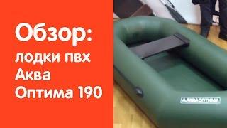 Видеообзор надувной лодки Аква Оптима 190 от сайта v-lodke.ru