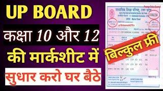 up board marksheet correction online Videos - Playxem com