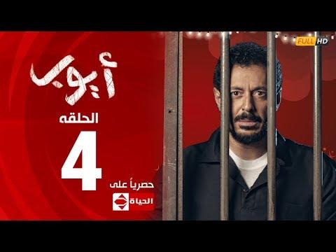 مسلسل أيوب النجم مصطفي شعبان – الحلقة الرابعة ٤ HD