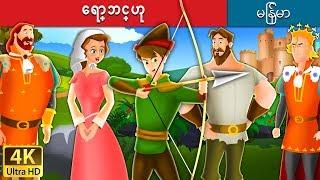 ေရာ္ဘင္ဟု | Robin Hood Story in Myanmar | Myanmar Fairy Tales
