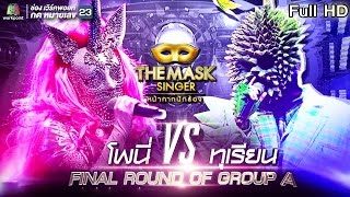 THE MASK SINGER หน้ากากนักร้อง | FINAL Group A | EP.10 | 19 ม.ค. 60 Full HD