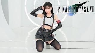 【咬人猫】疑心暗鬼!FF7 Tifa Ver![Yaorenmao Channel]