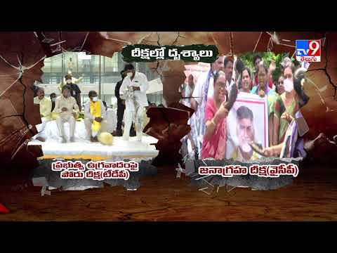 High voltage in AP politics: TDP and YSRCP indulge in protests and counter protests