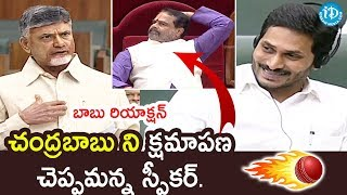 Chandrababu's response after Speaker asks him to tender ap..