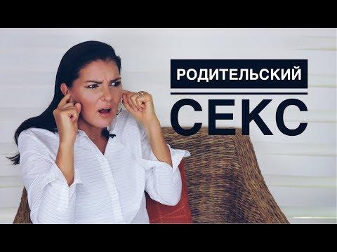 Родительский СЕКС! / Стоны Взрослых / Как травмируют Психику photo