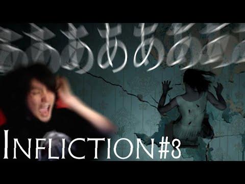 【Infliction】#3 絶対やらないと言い張ったホラゲーを視聴者が送りつけてきた・・のサムネイル