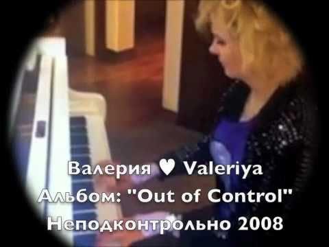 Валерия ♥ Valeriya Альбом: