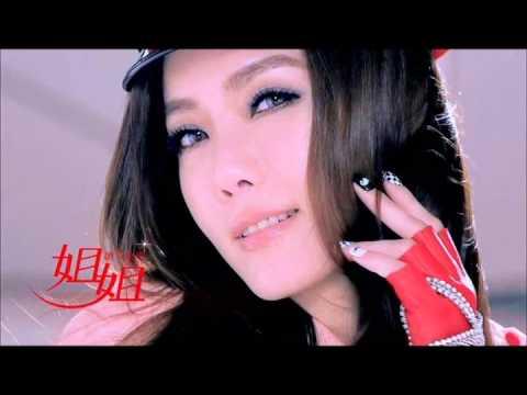 謝金燕 - 姐姐 (Remix)