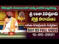 శ్రీ లలితా సహస్రనామ స్తోత్ర పారాయణం | Lalitha Sahasranama Saptaham - Day 03 | 16-05-2021 | BhakthiTV