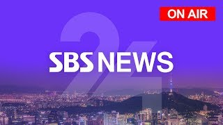 [SBS LIVE] 모닝와이드 1,2부 / SBS모바일24
