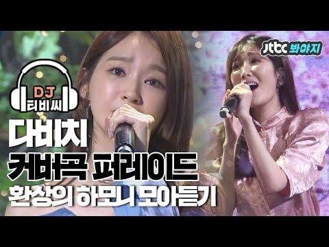[DJ티비씨] ↖다비치(Davichi) 컴백 축하↗ 무대를 뒤집어 놓으셨던 커버곡 퍼레이드 모음♥ #다비치 #JTBC봐야지