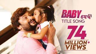 BABY Title Song | Full Video Song  | Baby Odia Movie | Anubhav Mohanty, Preeti, Poulomi, Jhilik