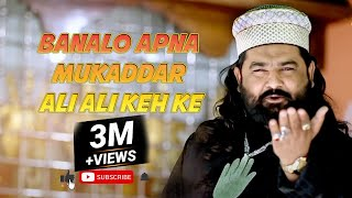 Anish Nawab Qawwali 2018  Banalo Apna Mukaddar Ali Ali Keh Ke