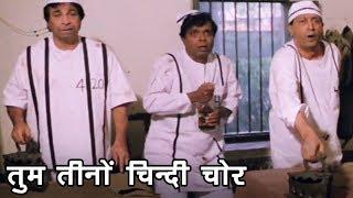 तुम तीनों चिन्दी चोर अपने आप को क्या समझते हो ? - कादर खान comedy - सदाशिव अमरापुरकर - टीनू आनंद