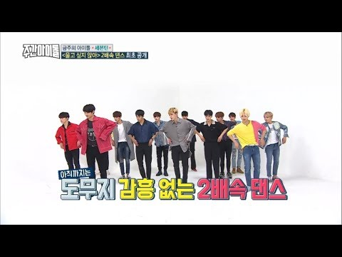 SUJU vs Infinite vs Got7 vs Seventeen | Dance 2x SPEED (Weekly Idol)