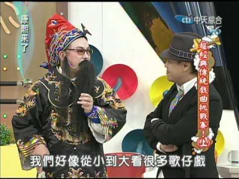 2012.04.24康熙來了完整版 傳統戲曲挑戰賽《上》