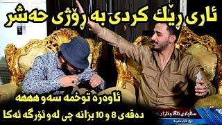 Aram Shaida 2018 Saliady Aga w Azay Naqib Omar ( Bo Am Jazhna + Jazhnana )