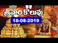 శ్రీవారి కొలువు   సేవ | Srivari Koluvu Seva | 18-08-19 | SVBC TTD