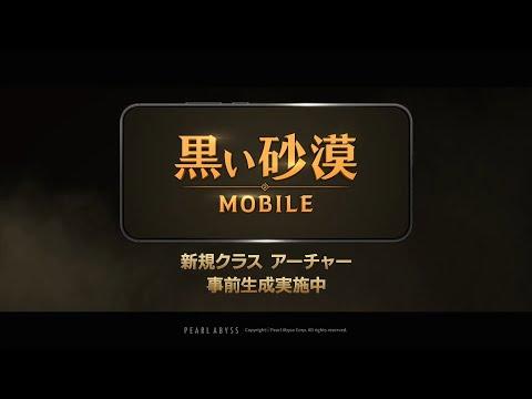 【黒い砂漠モバイル】新クラス「アーチャー」COMMING SOONのサムネイル