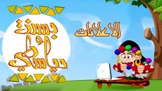 بسنت ودياسطي جـ1׃ الحلقة 26 من 30 .. الإعلانات