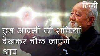 इस आदमी की शक्तियां देखकर चौंक जाएंगे आप   Super Human with Chi Energy in Hindi