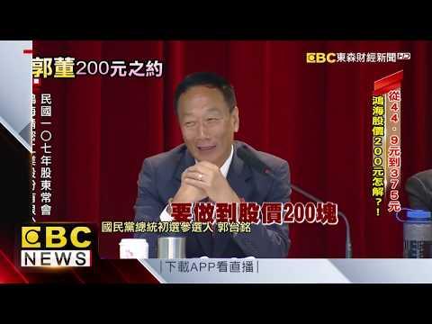 從44.9元到375元 鴻海股價200元怎解?!