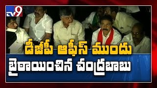 Watch: Chandrababu protest at AP DGP office..