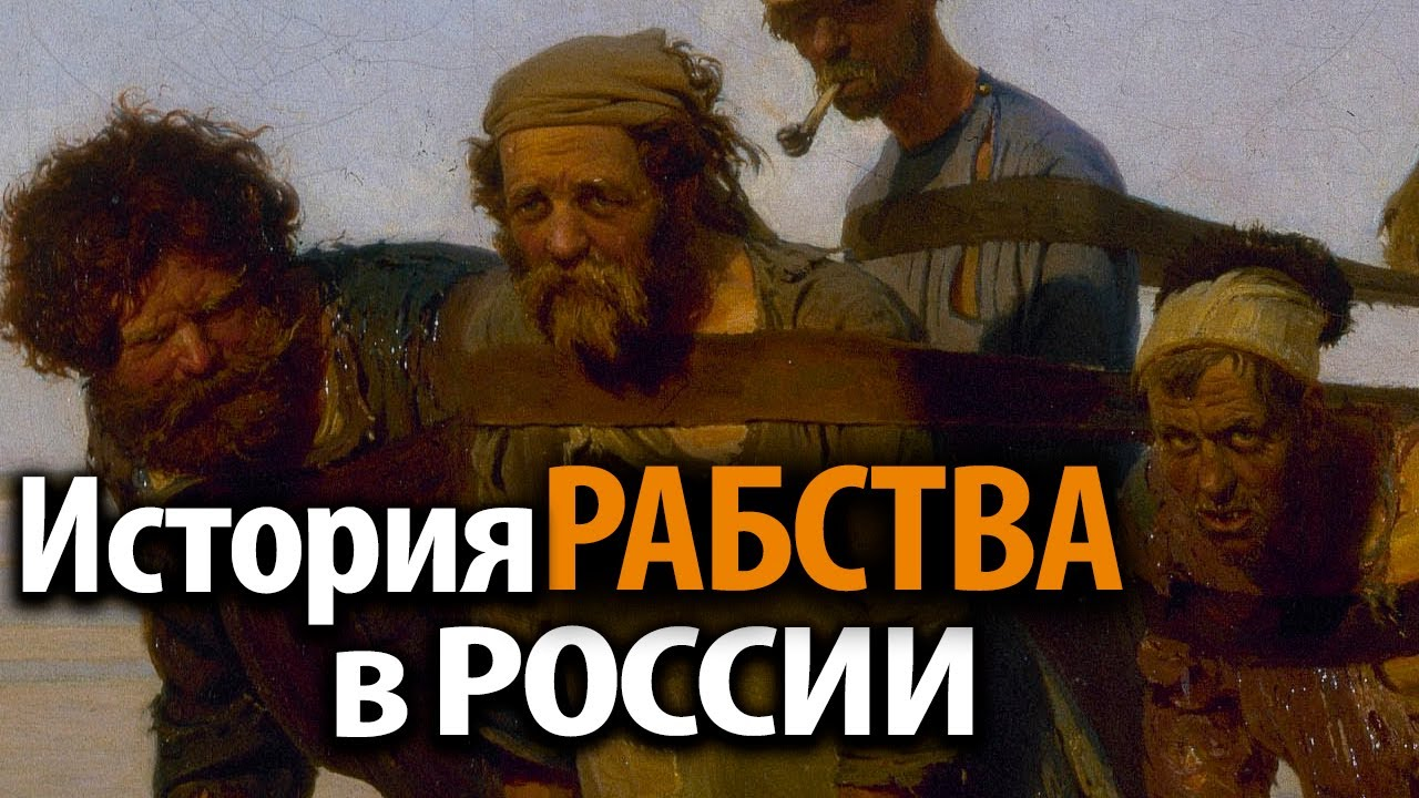 Холопы, челядь, смерды. Каким было рабство в Древней Руси?