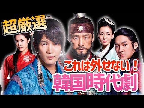 【見逃し厳禁!】韓国ドラマ時代劇 高視聴率ランキング!!