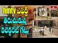 HMTV వరుస కథనాలతో అధికారుల్లో స్పందన   Eluru Collectorate Office   hmtv News