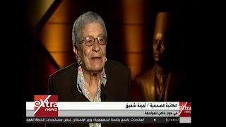 المواجهة  أمينة شفيق توضح سبب رفضها دخول انتخابات نقابة الصحفيين ...