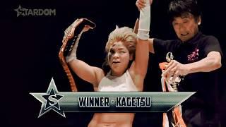 Kagetsu vs Hazuki - Highlights HD